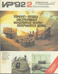 Изобретатель и рационализатор №02/1992 — обложка книги.