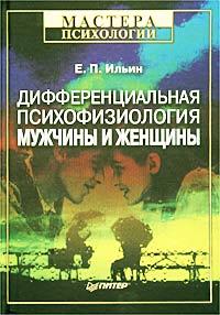 Дифференциальная психофизиология мужчины и женщины — обложка книги.
