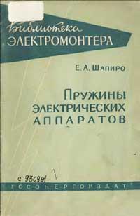Библиотека электромонтера, выпуск 4. Пружины электрических аппаратов — обложка книги.
