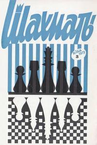 Шахматы (Riga) №03/1973 — обложка книги.