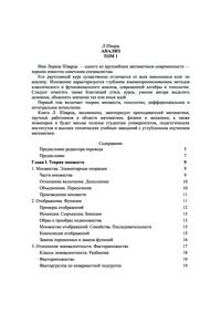 Анализ. Т. 1 — обложка книги.