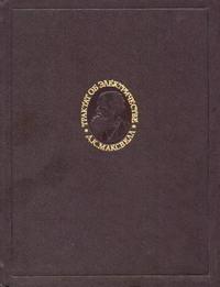 Трактат об электричестве и магнетизме. Том 2 — обложка книги.