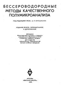 Бессероводородные методы качественного полумикроанализа — обложка книги.