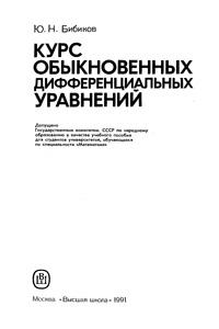 Курс обыкновенных дифференциальных уравнений — обложка книги.