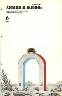 Химия и жизнь №06/1980 — обложка книги.