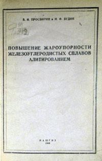 Повышение жароупорности железоуглеродистых сплавов алитированием — обложка книги.