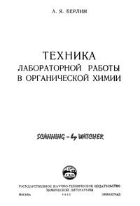 Техника лабораторной работы в органической химии — обложка книги.