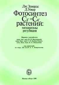 Фотосинтез С3- и С4-растений: механизмы и регуляция — обложка книги.