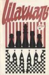 Шахматы (Riga) №17/1973 — обложка книги.