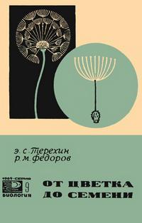 Новое в жизни, науке и технике. Биология №09/1969. От цветка до семени — обложка книги.