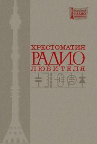 Массовая радиобиблиотека. Вып. 783. Хрестоматия радиолюбителя — обложка книги.