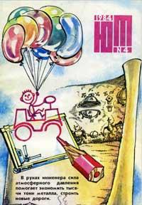 Юный техник 4/1984 — обложка книги.