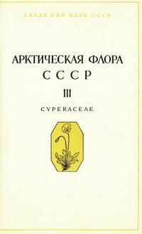 Арктическая флора СССР. Выпуск 3 — обложка книги.
