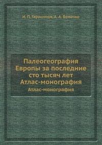 Палеогеография Европы за последние сто тысяч лет — обложка книги.