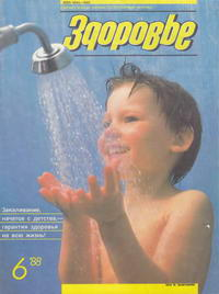 Здоровье №06/1988 — обложка книги.