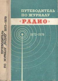 """Путеводитель по журналу """"Радио"""" 1973-1979 — обложка книги."""