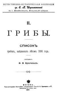 Грибы. Список грибов, найденных летом 1896 года — обложка книги.