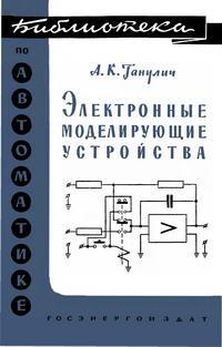 Библиотека по автоматике, вып. 33. Электронные моделирующие устройства — обложка книги.