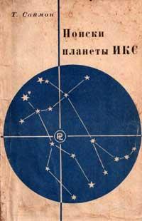 Поиски планеты Икс — обложка книги.