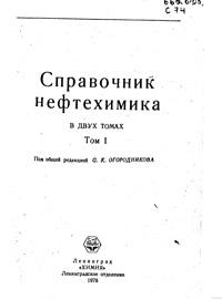 Справочник нефтехимика. Т. 1 — обложка книги.