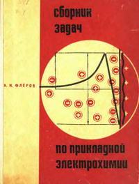 Сборник задач по прикладной электрохимии — обложка книги.