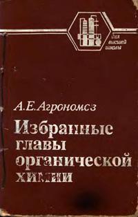 Избранные главы органической химии — обложка книги.