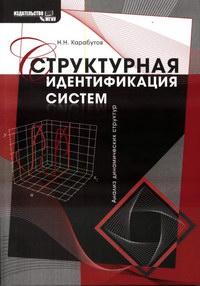 Структурная идентификация систем: Анализ динамических структур — обложка книги.