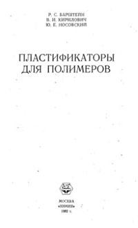 Пластификаторы для полимеров — обложка книги.