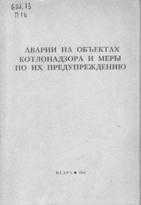 Аварии на объектах котлонадзора и меры по их предупреждению — обложка книги.
