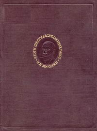 И. В. Мичурин. Итоги шестидесятилетних работ — обложка книги.