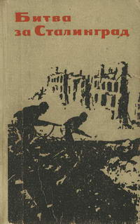 Битва за Сталинград — обложка книги.