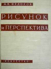 Рисунок и перспектива — обложка книги.