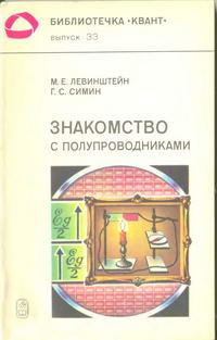 """Библиотечка """"Квант"""". Выпуск 33. Знакомство с полупроводниками — обложка книги."""
