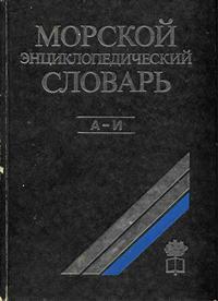 Морской энциклопедический словарь. Том 1 — обложка книги.