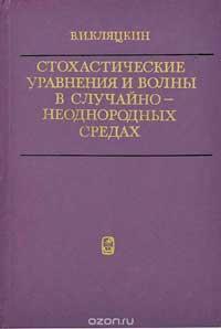 Стохастические уравнения и волны в случайно-неоднородных средах — обложка книги.