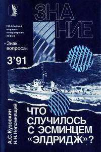 """Новое в жизни, науке, технике. Знак вопроса №03/1991. Что случилось с эсминцем """"Элдридж""""? — обложка книги."""