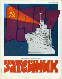 Затейник. Выпуск 37 — обложка книги.