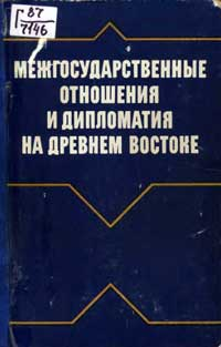 Межгосударственные отношения и дипломатия на Древнем Востоке — обложка книги.