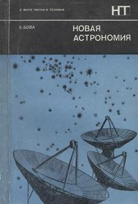 В мире науки и техники. Новая астрономия — обложка книги.