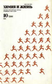 Химия и жизнь №10/1985 — обложка книги.
