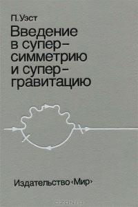 Введение в суперсимметрию и супергравитацию — обложка книги.