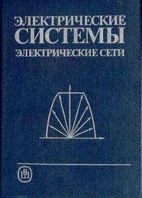 Электрические системы. Электрические сети — обложка книги.
