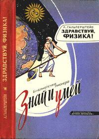 Знай и умей. Здравствуй, физика! — обложка книги.