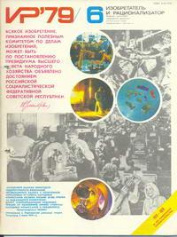 Изобретатель и рационализатор №06/1979 — обложка книги.