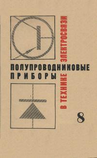 Полупроводниковые приборы в технике электросвязи. Выпуск 8 — обложка книги.
