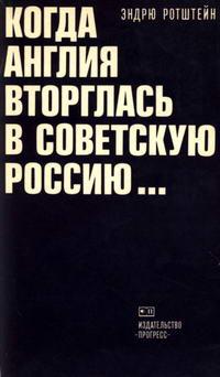 Когда Англия вторглась в Советскую Россию... — обложка книги.