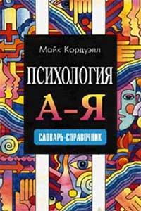 Психология. А - Я. Словарь-справочник  — обложка книги.