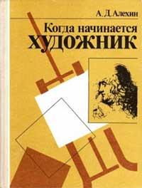 Когда начинается художник — обложка книги.
