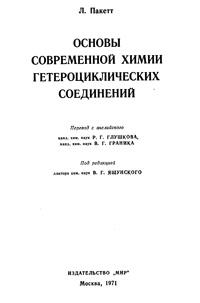Основы современной химии гетероциклических соединений — обложка книги.
