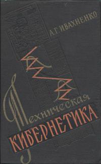 Техническая кибернетика — обложка книги.